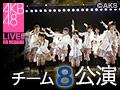 【アーカイブ】7月18日(土)15:00~ チーム8 「PARTYが始まるよ」公演
