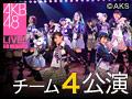【アーカイブ】1月16日(金) チーム4 「アイドルの夜明け」公演