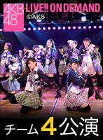 チーム4 「アイドルの夜明け」公演