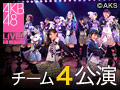 【アーカイブ】3月4日(水) チーム4 「アイドルの夜明け」公演