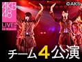 【アーカイブ】1月4日(月) チーム4 「夢を死なせるわけにいかない」公演