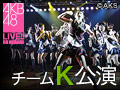 【アーカイブ】12月13日(土)18:00~ チームK 「RESET」公演