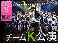 【アーカイブ】1月26日(月) チームK 「RESET」公演