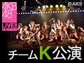 【アーカイブ】1月10日(日)17:00~ チームK 「最終ベルが鳴る」公演 石田晴香 生誕祭