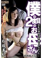 (akbs00031)[AKBS-031] 僕の2度目のお母さん 松坂美紀 ダウンロード