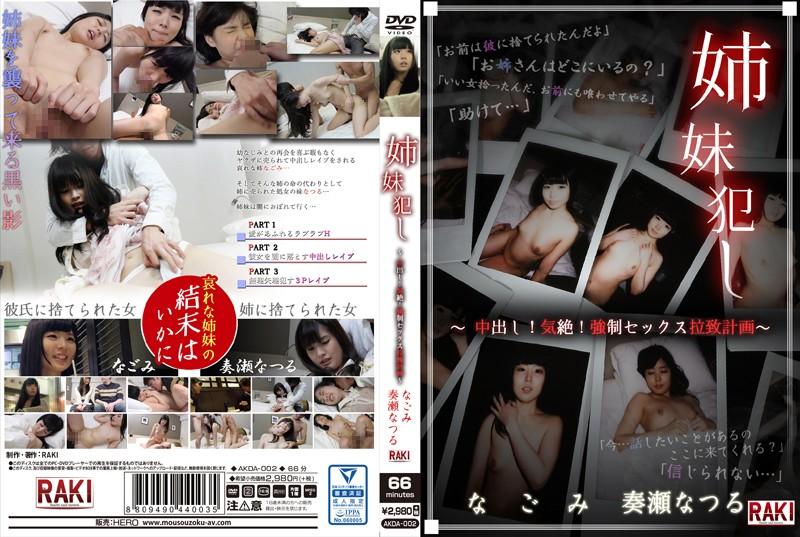 [AKDA-002] 姉妹犯し~中出し!気絶!強制セックス拉致計画~ なごみ 奏瀬なつる