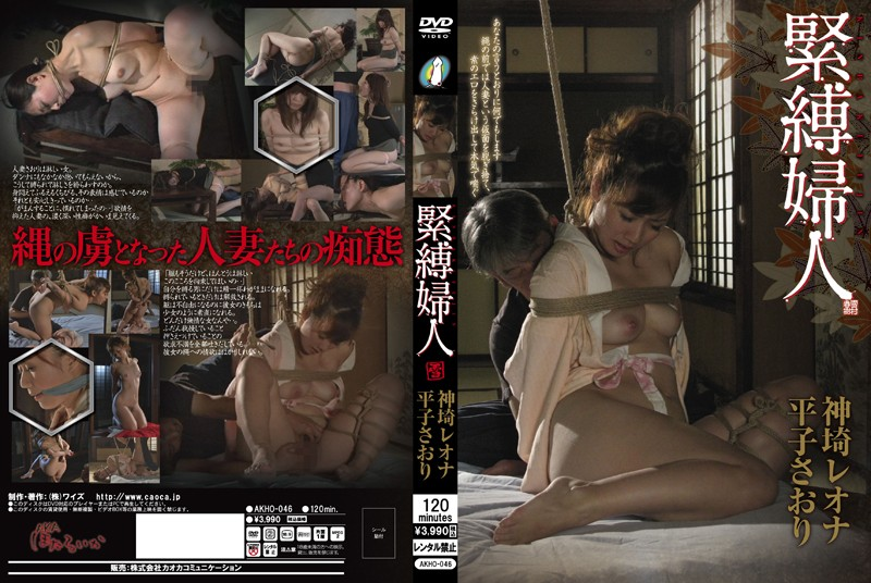 彼女、神崎レオナ(七瀬かすみ)出演の拘束無料熟女動画像。緊縛婦人 神埼レオナ 平子さおり