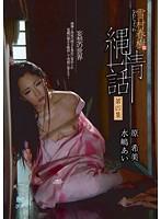 雪村春樹 縄情話 第四集 原希美 水嶋アイ