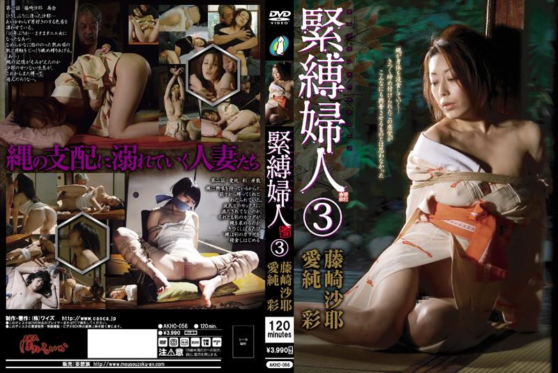人妻、愛純彩出演の調教無料熟女動画像。緊縛婦人 3 愛純彩 藤咲沙耶