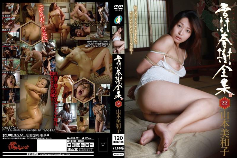 人妻、山本美和子出演の羞恥無料熟女動画像。雪村春樹全集 22 山本美和子