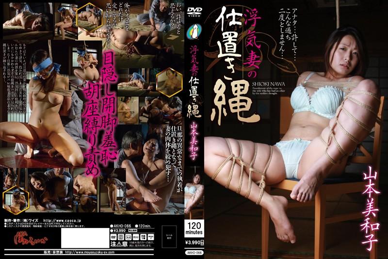 人妻、山本美和子出演の羞恥無料熟女動画像。浮気妻の仕置き縄 山本美和子