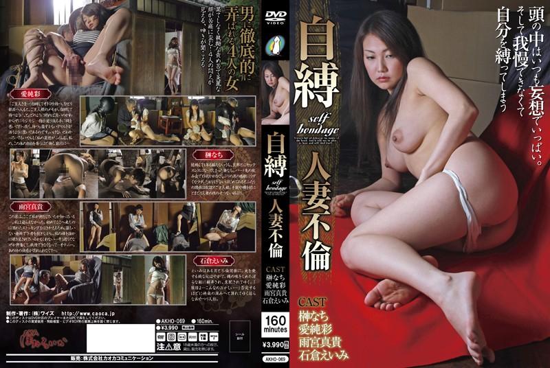 人妻、榊なち出演のSM無料熟女動画像。自縛 人妻不倫 ~self bondage~