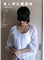 (akho00071)[AKHO-071] 素人処女縄調教 上原ちさと ダウンロード