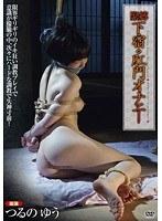 (akho00075)[AKHO-075] 緊縛 下宿 肛門オナニー つるのゆう ダウンロード