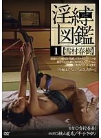 淫縛図鑑 1 雪村春樹 ダウンロード