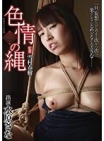 (akho00115)[AKHO-115] 色情の縄 水原さな ダウンロード