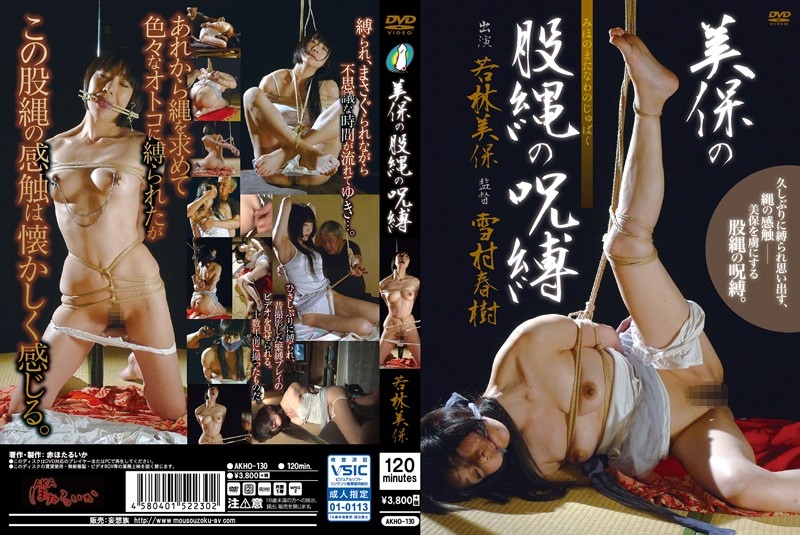 (akho00130)[AKHO-130] 美保の股縄の呪縛 若林美保 ダウンロード
