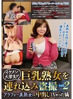 イケメン大学生が巨乳熟女を連れ込み盗撮 vol.2 アラフォー美熟女に中出ししちゃった編 ダウンロード