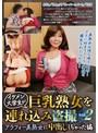 イケメン大学生が巨乳熟女を連れ込み盗撮 vol.2 アラフォー美熟女に中出ししちゃった編