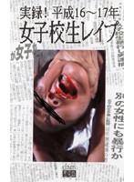 (akj001)[AKJ-001] 実録!女子校生レイプ 平成16〜17年 ダウンロード