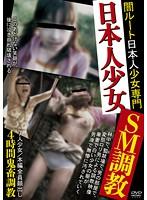 日本人少女SM調教 ダウンロード