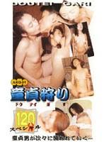 (akq001)[AKQ-001] 童貞狩リ 120分スペシャル1 ダウンロード