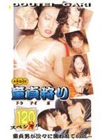 童貞狩リ 120分スペシャル2