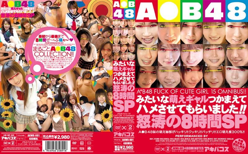 A○B48みたいな萌えギャルつかまえてハメさせてもらいました!!怒涛の8時間SP