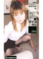 ケイコ先生 鈴原ミカ&みさきじゅん ダウンロード