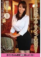 リアル高級エステティシャンのM男狩り 里香さん ダウンロード