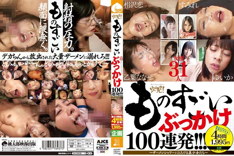 [ALD-807] 必見! ものすごいぶっかけ100連発!!! ~ザーメンシャワーでとろける美少女達~