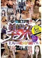 美魔女ナンパ The Best 30 ダウンロード