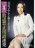 元女子アナが鍛えられた美声で猥褻放送禁止用語連発 音原恭子