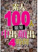 (alld00001)[ALLD-001] THE 素人100人 限界 中出し顔出し 4時間スペシャル ダウンロード