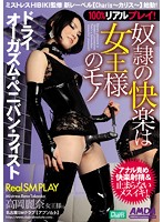 (amec00001)[AMEC-001] 奴隷の快楽は女王様のモノ 高岡麗奈 ダウンロード