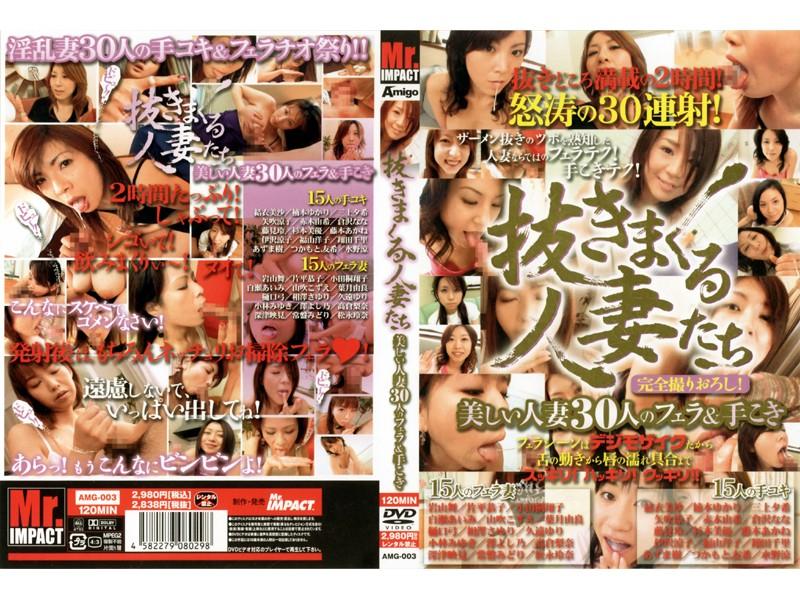 熟女、小林みゆき出演のフェラ無料動画像。抜きまくる人妻たち 美しい人妻30人のフェラ&手こき