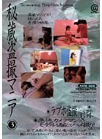 秘蔵盗撮マニア 3