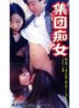 集団痴女(4)