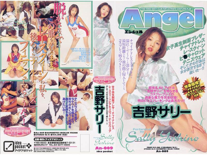 Angel 吉野サリー