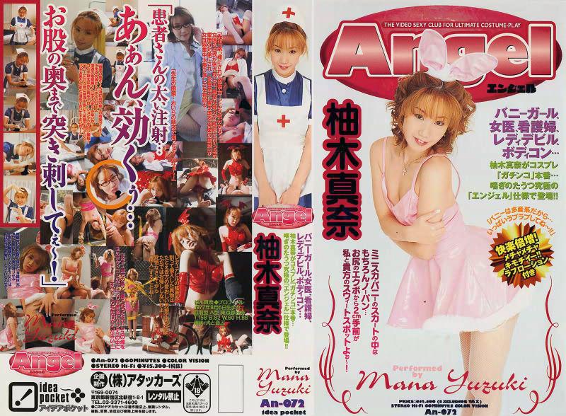 Angel 柚木真奈