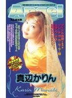 真辺かりん/Angel/DMM動画