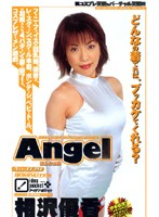 Angel 相沢優香 ダウンロード