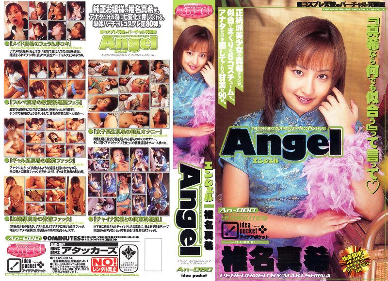 Angel 椎名真希