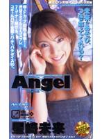 Angel 星崎未来 ダウンロード