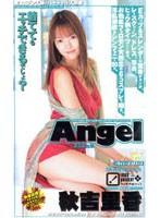 (an084)[AN-084] Angel 秋吉里香 ダウンロード