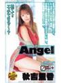 Angel 秋吉里香