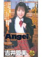 Angel 吉井愛美 ダウンロード