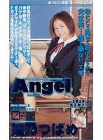 Angel 雛乃つばめ