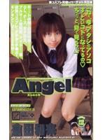 Angel 倉田和来