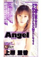 (an098)[AN-098] Angel 上原里香 ダウンロード